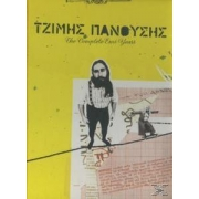Τζίμης Πανούσης - The Complete EMI Years (4CD Box Set)