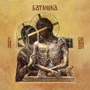 Batushka - Hospodi (Coloured 2LP)